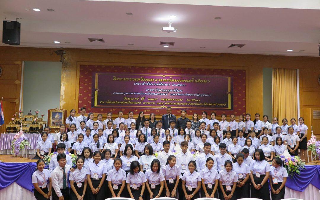 โครงการเตรียมความพร้อมก่อนเข้าศึกษา ประจำปีการศึกษา 2560 สาขาวิชาภาษาไทย