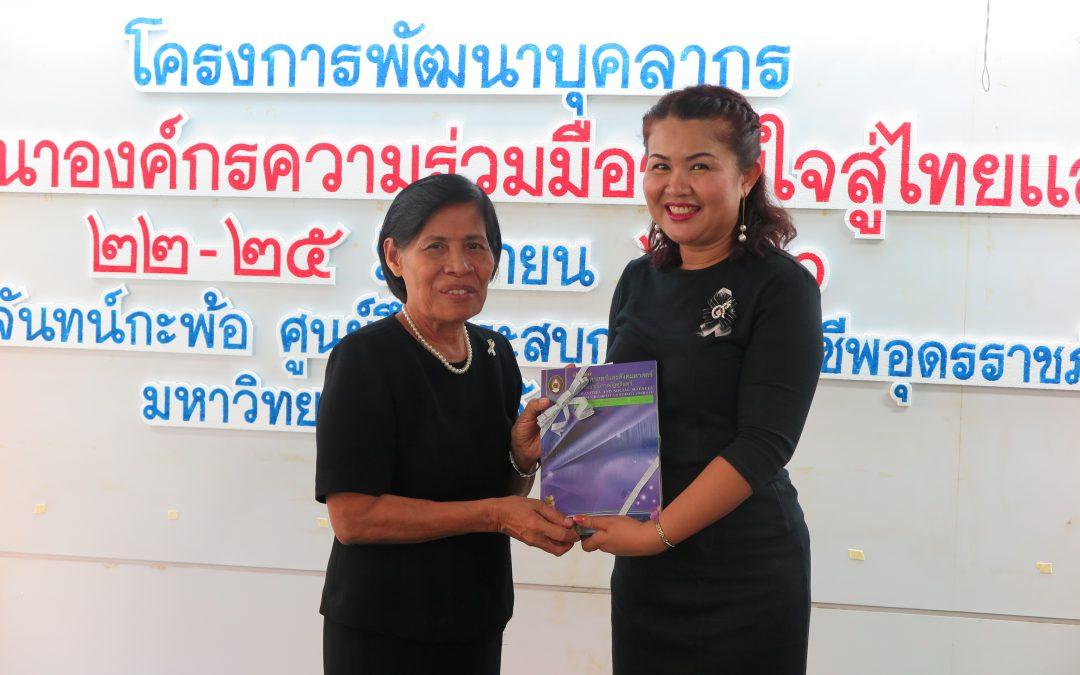 ผู้บริหาร คณาจารย์และบุคลากรคณะมนุษยศาสตร์และสังคมศาสตร์ นำโดย ดร.อัชราพร สุขทอง ได้จัดโครงการพัฒนาบุคลากร หลักสูตร พัฒนาองค์กรความร่วมมือร่วมใจสู่ไทยแลนด์ 4.0