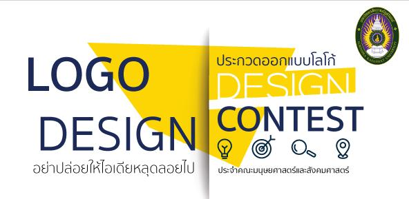 การประกวดออกแบบตราสัญลักษณ์ (logo) ประจำคณะมนุษยศาสตร์และสังคมศาสตร์ มหาวิทยาลัยราชภัฏสุรินทร์