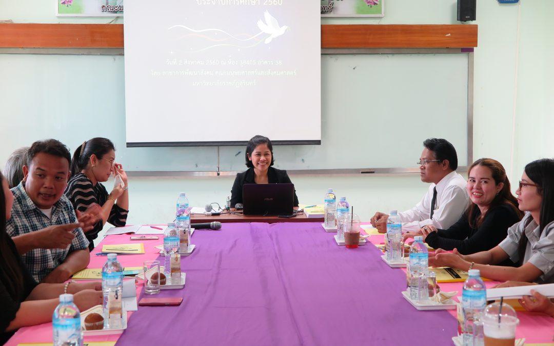 วันที่ 2 สิงหาคม 2560  สาขาพัฒนาสังคมได้จัด ปฐมนิเทศ การฝึกประสบการณ์วิชาชีพการพัฒนาสังคมประจำปีการศึกษา 2560