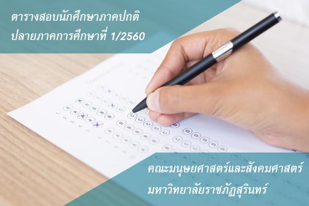 ตารางสอบนักศึกษาภาคปกติ หมวดวิชาศึกษาทั่วไป ปลายภาคการศึกษาที่ 1/2560