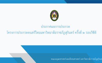 ประกาศผลการประกวด โครงการประกวดดนตรีไทยมหาวิทยาลัยราชภัฏสุรินทร์ ครั้งที่ ๒ รอบวีซีดี