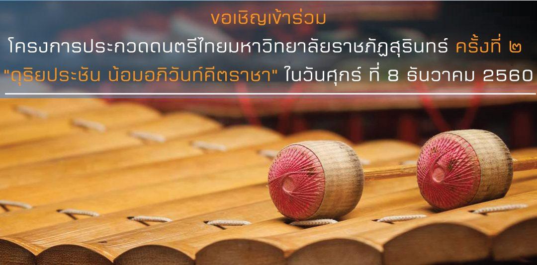 """โครงการประกวดดนตรีไทยมหาวิทยาลัยราชภัฏสุรินทร์ ครั้งที่ ๒ """"ดุริยประชัน น้อมอภิวันท์คีตราชา"""" ในวันศุกร์ ที่ 8 ธันวาคม 2560"""