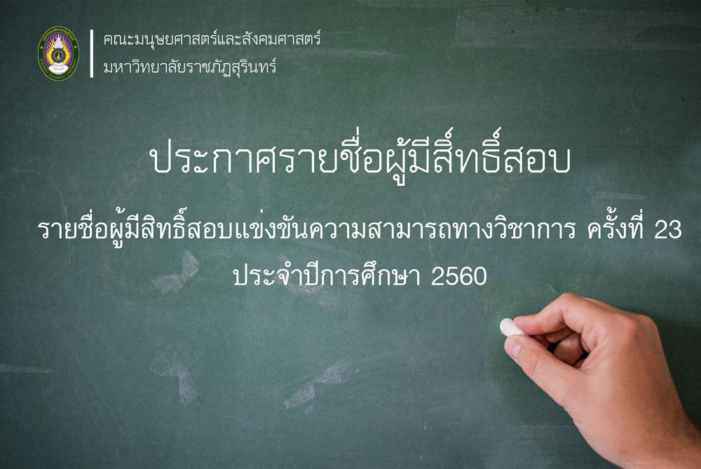 ประกาศรายชื่อผู้มีสิ์ทธิ์สอบแข่งขันความสามารถทางวิชาการ ครั้งที่ 23 ประจำปีการศึกษา 2560