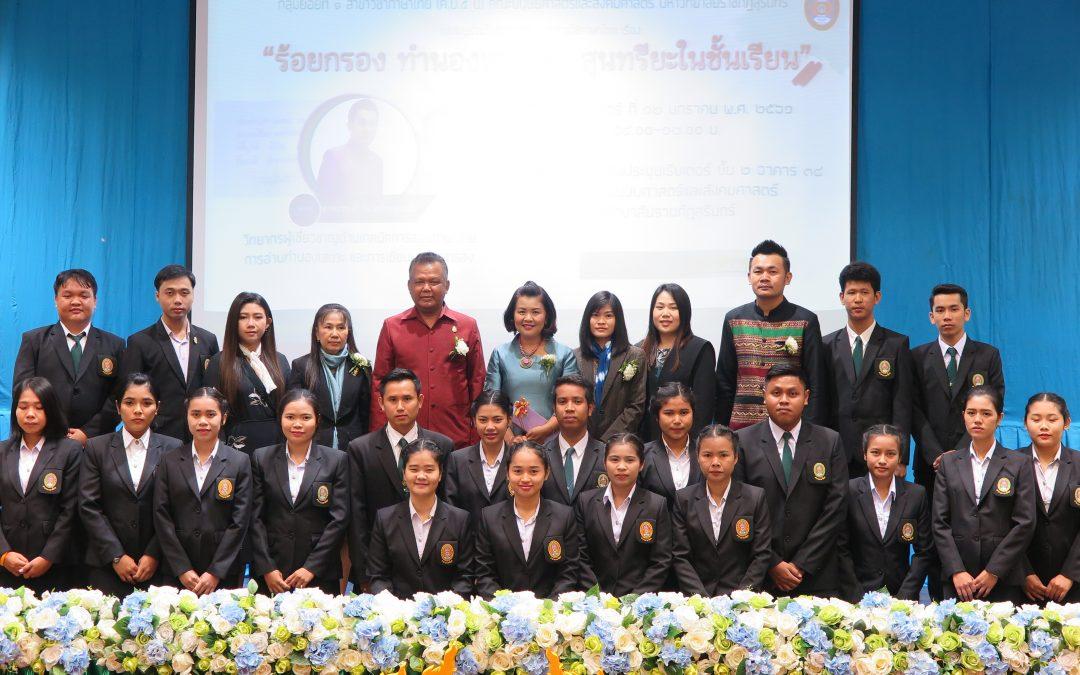 โครงการสัมนาทางภาษาไทย เรื่อง ร้อยกรองทำนองเสนาะ : สุนทรียะในชั้นเรียน