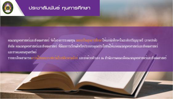 โครงการระดมทุน มอบเป็นทุนการศึกษาให้แก่นักศึกษาในระดับปริญญาตรี (ภาคปกติ)
