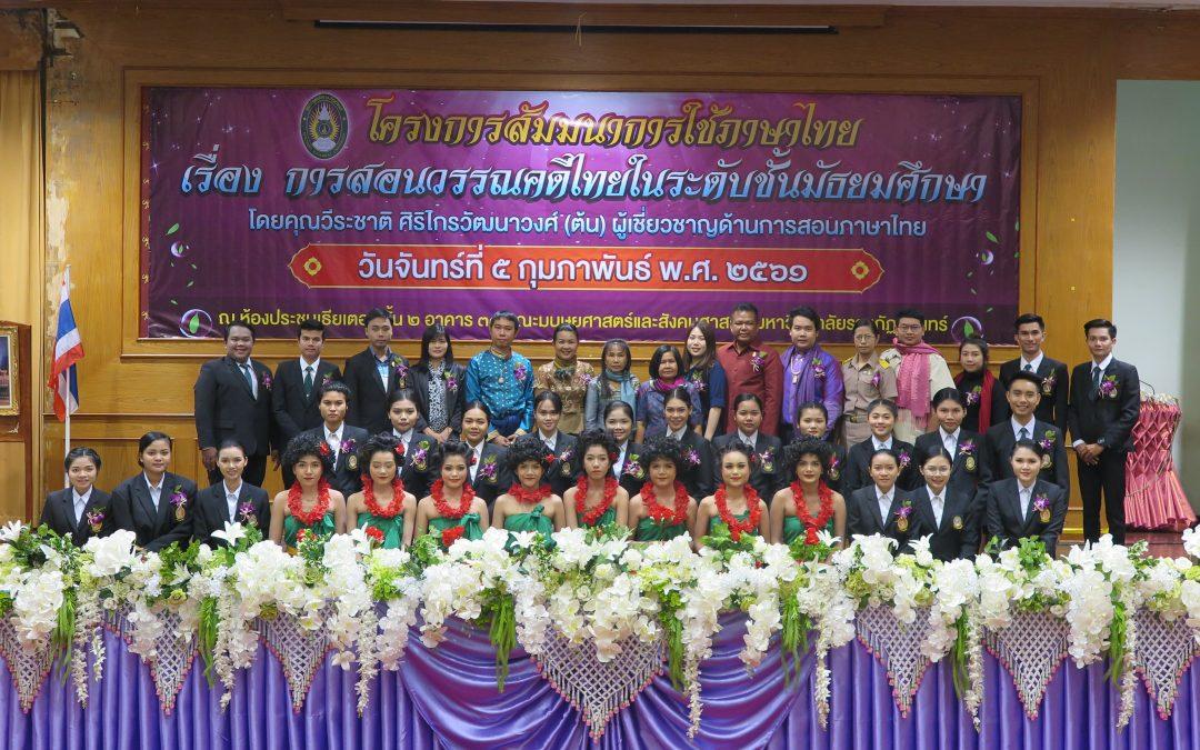 """โครงการสัมมนาการใช้ภาษาไทย เรื่อง""""การสอนวรรณคดีไทยในระดับชั้นมัธยมศึกษา"""""""