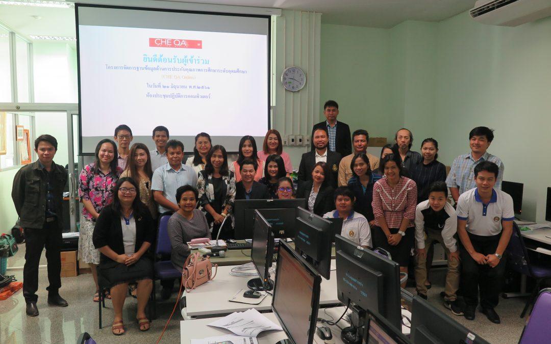 โครงการจัดการฐานข้อมูลด้านการประกันคุณภาะการศึกษาระดับอุดมศึกษาCheqaonline วันที่ 21 มิถุนายน 2561