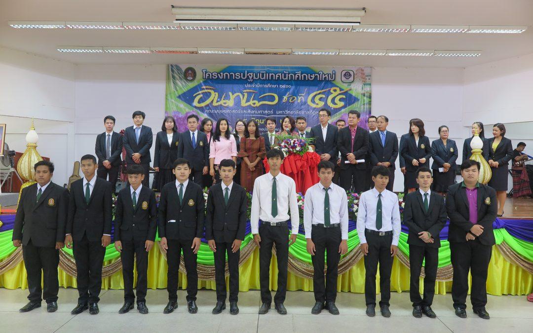 วันที่ 24 มิถุนายน 2561 โครงการปฐมนิเทศนักศึกษาใหม่ อินทนิลช่อที่ 45  คณะมนุษยศาสตร์และสังคมศาสตร์ มหาวิทยาลัยราชภัฏสุรินทร์ ณ หอประชุมใหญ่