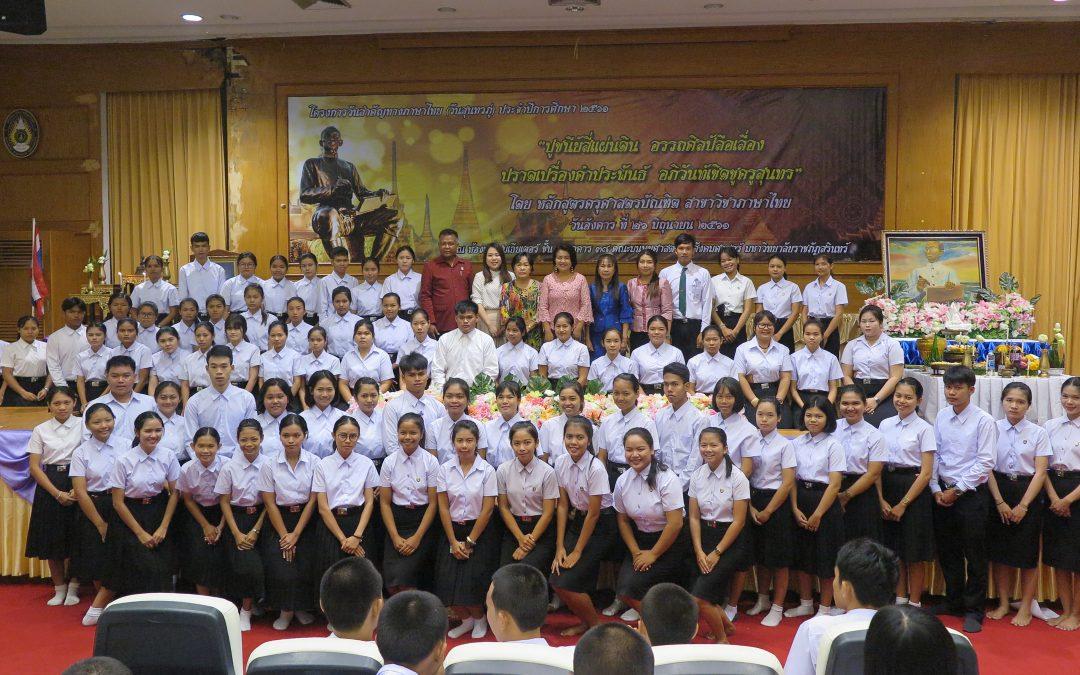 """สาขาวิชาภาษาไทย  จัดกิจกรรม  วันสุนทรภู่ ประจำปีการศึกษา ๒๕๖๑ """"น้อมอภิวันท์วาร สักการะครูกวี ปูชนีย์กลอนกานท์ พระสุนทรโวหาร"""" เพื่อน้อมรำลึก เชิดชูเกียรติคุณ อนุรักษ์ผลงานของพระสุนทรโวหารผู้เป็นกวีในสมัยรัตนโกสินทร์"""