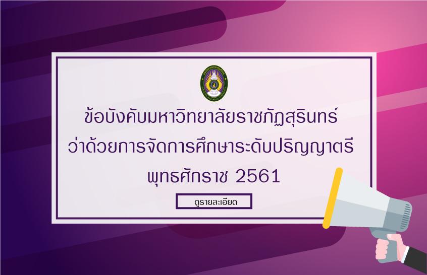 ประกาศ ข้อบังคับมหาวิทยาลัยราชภัฏสุรินทร์ ว่าด้วยการจัดการศึกษาระดับปริญญาตรี พุทธศักราช 2561