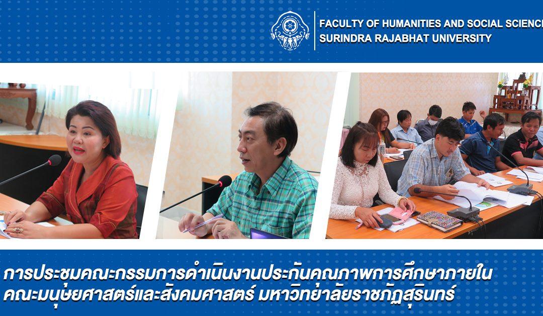 การประชุมคณะกรรมการดำเนินงานประกันคุณภาพการศึกษาภายใน คณะมนุษยศาสตร์และสังคมศาสตร์ มหาวิทยาลัยราชภัฏสุรินทร์