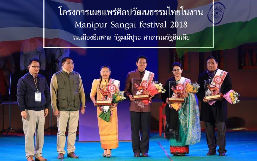 โครงการเผยแพร่ศิลปวัฒนธรรมไทยในงาน Manipur Sangai festival 2018 ณ.เมืองอิมฟาล รัฐมณีปุระ สาธารณรัฐอินเดีย