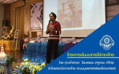 """สัมมนาการใช้ภาษาไทย เรื่อง """"การสอนวรรณคดีไทยในศตวรรษที่ 21"""" วันพุธที่ 30 มกราคม 2562 ณ ห้องประชุมเธียร์เตอร์ ชั้น 2 อาคาร 38  คณะมนุษยศาสตร์และสังคมศาสตร์ มหาวัทยาลัยราชภัฏสุรินทร์"""