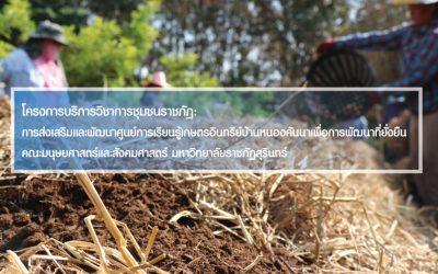 โครงการบริการวิชาการชุมชนราชภัฏ: การส่งเสริมและพัฒนาศูนย์การเรียนรู้เกษตรอินทรีย์บ้านหนองคันนาเพื่อการพัฒนาที่ยั่งยืน