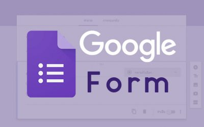 ขอเชิญเข้าร่วม โครงการเตรียมความพร้อมประกันคุณภาพระดับหลักสูตรและคณะ บนระบบ google form