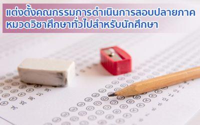 แต่งตั้งคณกรรมการดำเนินการสอบปลายภาคหมวดวิชาศึกษาทั่วไปสำหรับนักศึกษาภาคปกติ และกศ.บป. ประจำภาคการศึกษาที่ 2/2561