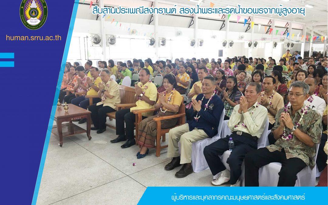 วันที่ 10 เมษายน 2562 ผู้บริหารและบุคลากรคณะมนุษยศาสตร์และสังคมศาสตร์  เข้าร่วมงานสืบสานประเพณีสงกรานต์ สรงน้ำพระและรดน้ำขอพรจากผู้สูงอายุ มหาวิทยาลัยราชภัฏสุรินทร์ ประจำปี 2562