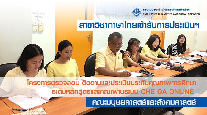 โครงการตรวจสอบ ติดตามและประเมินประกันคุณภาพการศึกษาระดับหลักสูตรและคณะผ่านระบบ  CHE QA ONLINE ประจำปีการศึกษา 2561