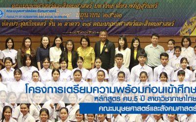 ผู้บริหาร คณาจารย์และบุคคลากรร่วม โครงการเตรียมความพร้อมก่อนเข้าศึกษา หลักสูตร คบ.5 ปี สาขาวิชาภาษาไทย