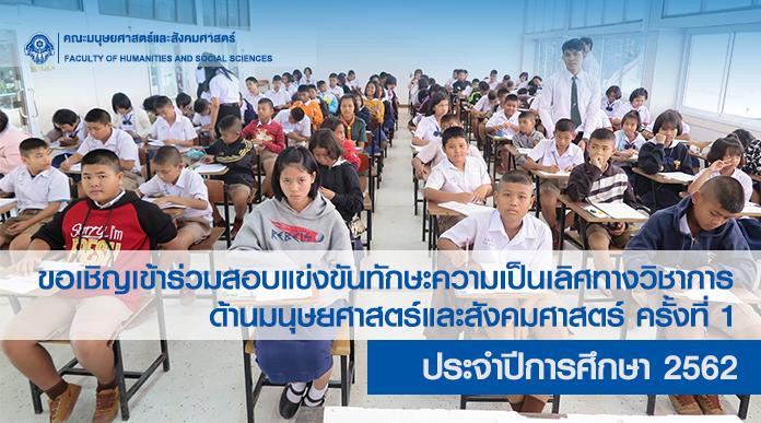 การสอบแข่งขันทักษะความเป็นเลิศทางวิชาการด้านมนุษยศาสตร์และสังคมศาสตร์ ครั้งที่ 1 ประจำปีการศึกษา 2562