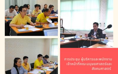 การประชุม ผู้บริหารและพนักงานเจ้าหน้าที่คณะมนุษยศาสตร์และสังคมศาสตร์  เพื่อเป็นการประชุมเตรียมความพร้อม