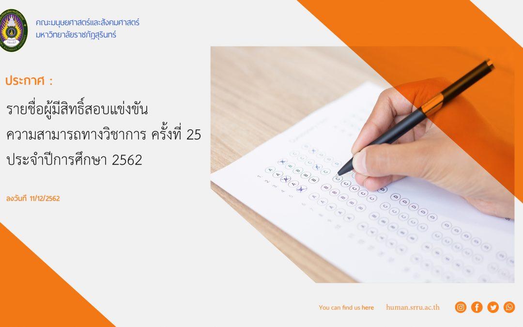 ประกาศ :คณะมนุษย์ศาสตร์และสังคมศาสตร์ รายชื่อผู้มีสิทธิ์สอบแข่งขันความสามารถทางวิชาการ ครั้งที่ 25 ประจำปีการศึกษา 2562