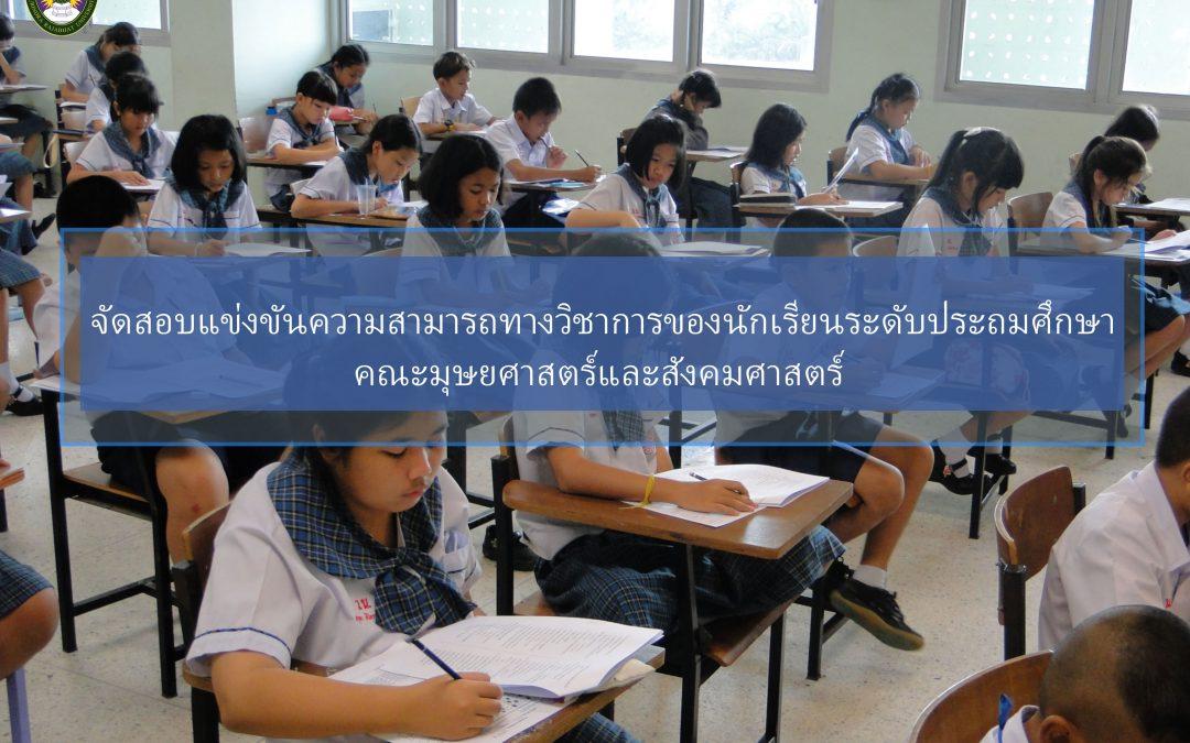 คณะมุษยศาสตร์และสังคมศาสตร์ จัดสอบแข่งขันความสามารถทางวิชาการของนักเรียนระดับประถมศึกษา