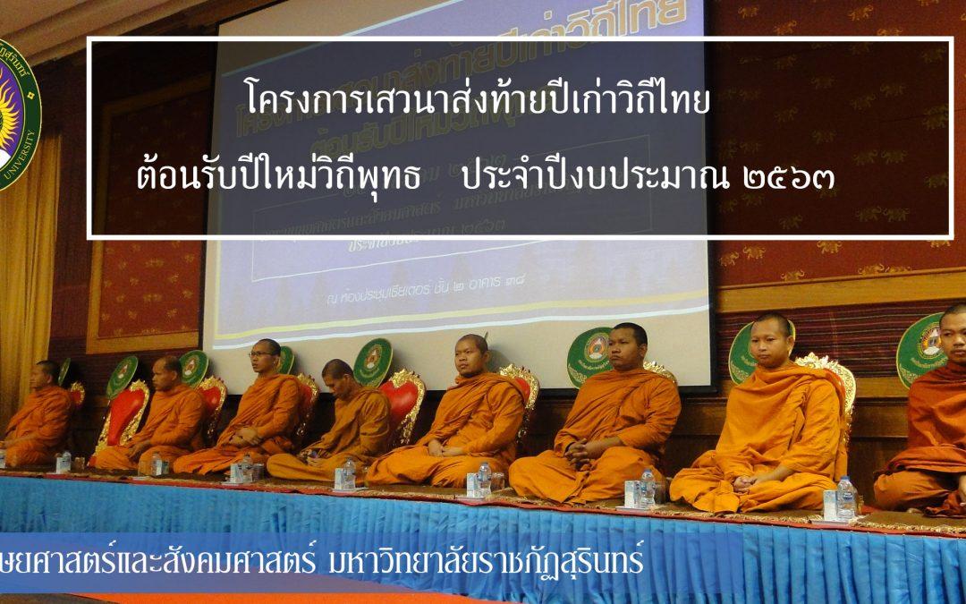 คณะมนุษยศาสตร์และสังคมศาสตร์ มหาวิทยาลัยราชภัฏสุรินทร์  จัดโครงการเสวนาส่งท้ายปีเก่าวิถีไทย  ต้อนรับปีใหม่วิถีพุทธ  ประจำปีงบประมาณ ๒๕๖๓