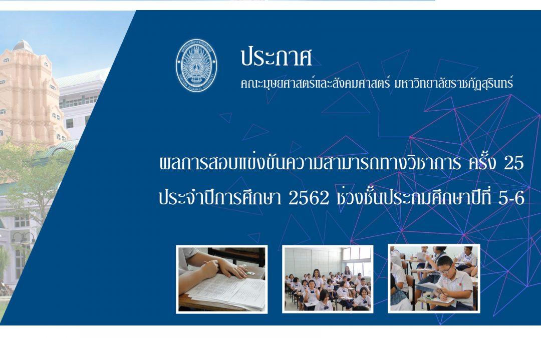 ผลการสอบแข่งขันความสามารถทางวิชาการ ครั้ง 25 ประจำปีการศึกษา 2562 ช่วงชั้นประถมศึกษาปีที่ 5-6 คณะมนุษยศาสตร์และสังคมศาสตร์ มหาวิทยาลัยราชภัฏสุรินทร์