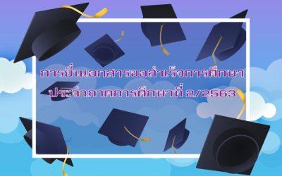 ขออนุญาตประชาสัมพันธ์ การยื่นเอกสารขอสำเร็จการศึกษา ประจำภาคการศึกษาที่ 2/2563